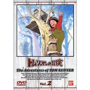 トム・ソーヤーの冒険 (2) [DVD] azsys