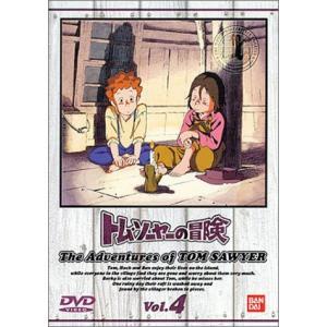 トム・ソーヤーの冒険 (4) [DVD] azsys