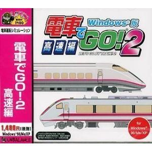爆発的1480 電車でGO! 2 高速編 Windows版|azsys