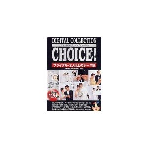 Digital Collection Choice! No.27 ブライダル・2人以上のポーズ編|azsys