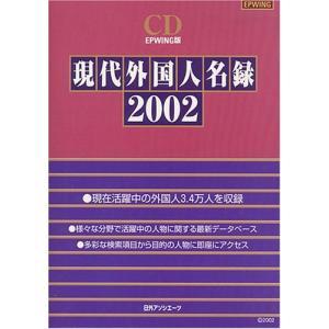 CD 現代外国人名録 2002|azsys