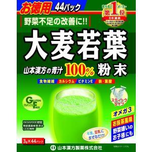 山本漢方製薬 大麦若葉粉末100% 徳用 3g*44包|azsys