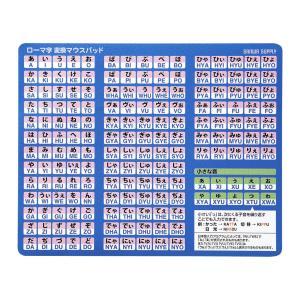 サンワサプライ ローマ字変換マウスパッド MPD-OP17RL8BL|azsys