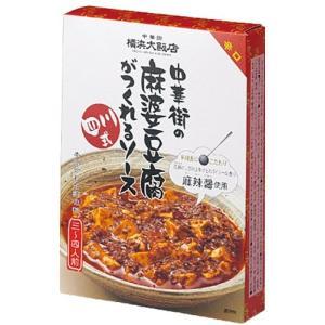 横浜大飯店 中華街の四川式麻婆豆腐がつくれるソース 120g|azsys