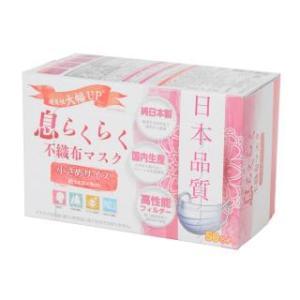 アズフィット 日本品質 息らくらく 不織布マスク 小さめサイズ 50枚入|azsys