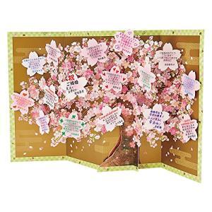 サンリオ 寄せ書き色紙 ポップアップ 金屏風に桜 P91003|azsys