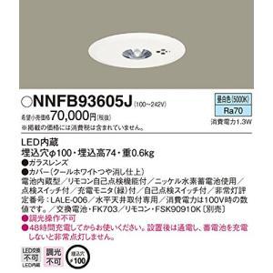 パナソニック LED非常灯専用型中天~6Ф100自己点 NNFB93605J azsys