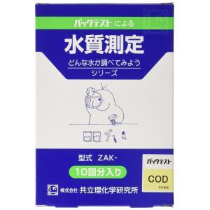 共立理化学研究所 パックテスト 10回分 COD ZAK-COD-2 (ZAK-COD後継品) azsys