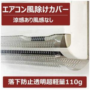 エアコン風よけカバー 冷気発散原理 軽量落下防止 目立たない透明型 液晶表示・制御信号を邪魔せず 冷房暖房 家庭業務通用 風向き調整 すべて機種対応 (34 x 80 azsys