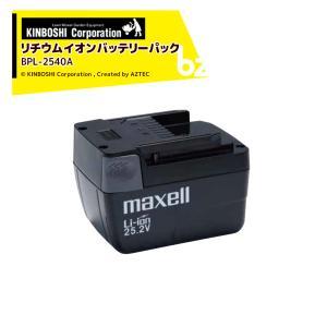 キンボシ|リチウムイオンバッテリーパック BPL-25K|法人限定