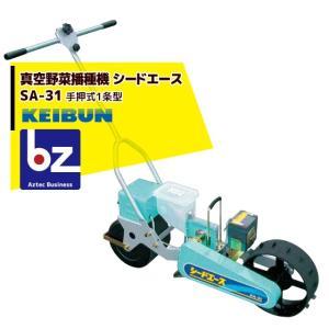 【啓文社製作所】KEIBUN 真空播種機(手押し)シードエース  SA-31<1条タイプ>【法人様限...