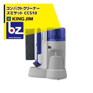 キングジム|コンパクトクリーナー「スミサット」CCS10|法人宛限定
