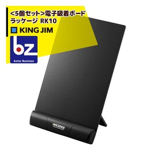 【法人様限定】【キングジム】<5個セット>電子吸着ボード「ラッケージ」卓上タイプ RK10