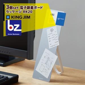 【法人様限定】【キングジム】<3個セット>電子吸着ボード「ラッケージ」卓上タイプ RK20
