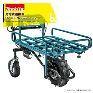 【マキタ】18Vバッテリ充電式運搬車 CU180DZ+パイプフレーム荷台セット品【法人様限定】