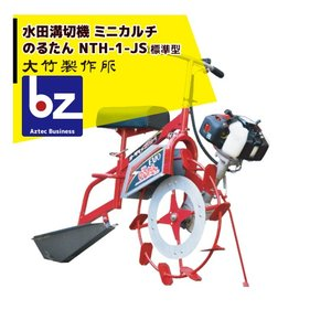 【大竹製作所】乗用溝切器 ミニカルチ のるたんEVO NTH-1<標準型>【法人様限定】