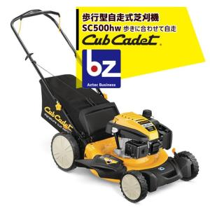 【Cub Cadet】キャブキャデット 歩行型自走式芝刈機 SC500hw【法人様限定】