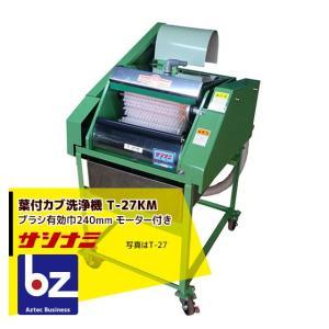 サシナミ|葉付カブ洗浄機 T-27KM モーター付 指浪製作所 野菜洗い 法人様限定