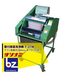 サシナミ|葉付根菜洗浄機 T-27M モータ付 指浪製作所 野菜洗い 法人様限定