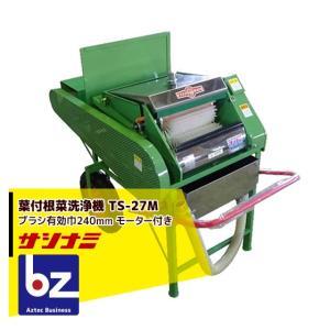 サシナミ|葉付根菜洗浄機 TS-27M モータ付 指浪製作所 野菜洗い 法人様限定