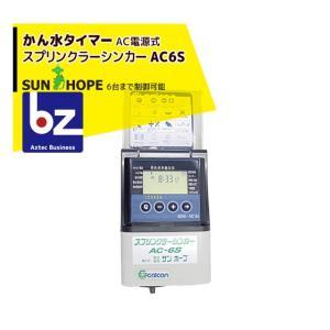 サンホープ|自動潅水タイマー AC6S スプリンクラーシンカー 法人様限定