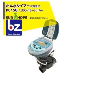 サンホープ|自動潅水タイマー DC1SG 20/25mm 法人様限定
