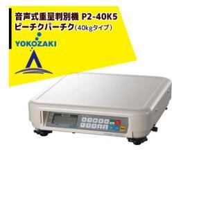 【YOKOZAKI】音声式重量判別機 ピーチクパーチク(40kgタイプ) P2-40K5【法人様限定...