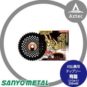 【三陽金属】飛龍 255mm×40p 替刃 刈払機|aztec