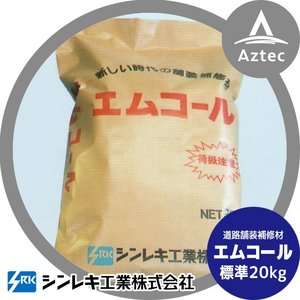 シンレキ工業|アスファルト補修材 エムコール 20kg(袋タイプ/標準:粒大きめ)|aztec