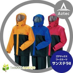【田中産業】ゴアテックス(GORE-TEX) サンステラ II ワークスーツ上下セット(3カラー/5サイズ)|aztec
