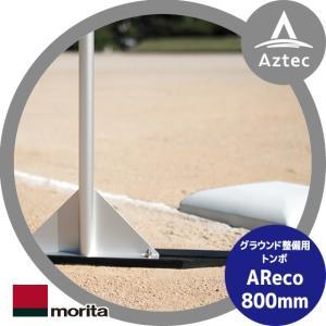 森田アルミ工業 アルミトンボ AReco アレコ幅800mmタイプ 木製よりも超寿命なグラウンド整備用トンボAReco aztec