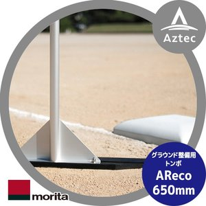 森田アルミ工業 アルミトンボ AReco アレコ幅650mmタイプ 木製よりも超寿命なグラウンド整備用トンボ アレコ aztec