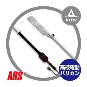アルス|高枝電動バリカンDKRロングチルト付き DKR-1030T-BK|aztec