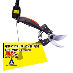 【アルス】充電式剪定鋏 電動アシスト鋏 アシ軽 剪定 EPA-V8P|aztec