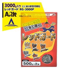 アルケーウィル レッドガード3000g 動物忌避剤 土に還る獣害用顆粒資材 WAI-500-011 RG-3000P aztec