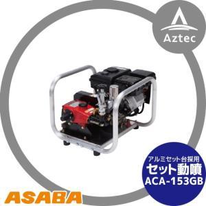 【麻場】セット動噴 プランジャ式 ACA-153GB|aztec
