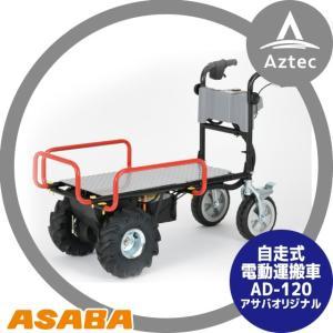 【麻場】自走式電動運搬車 AD-120 最大積載量120kg|aztec