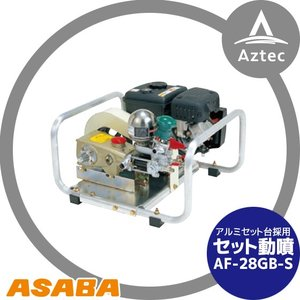【麻場】セット動噴 ピストン式 AF-28GB-S|aztec