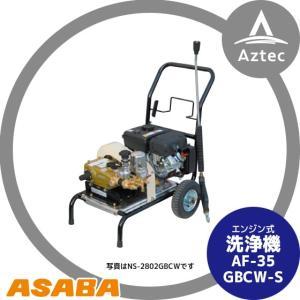 【麻場】洗浄機 防除兼用タイプ AF-35GBCW-S|aztec