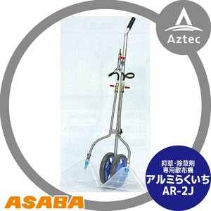 【麻場】抑草・除草剤専用散布機 アルミらくいち AR-2J|aztec
