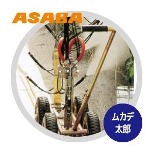 【麻場】ムカデ太郎 MR-H<噴口・4輪台車セット>|aztec
