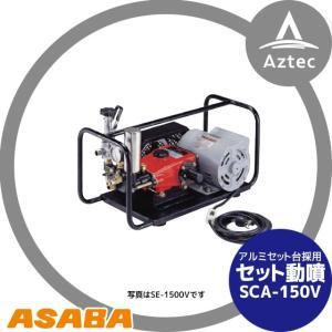 【麻場】セット動噴 プランジャ式 SCA-150V モータータイプ|aztec