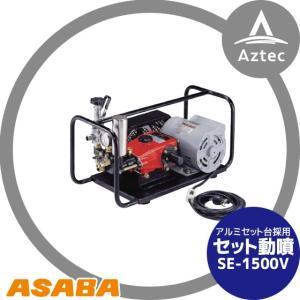 【麻場】セット動噴 プランジャ式 SE-1500V モータータイプ|aztec