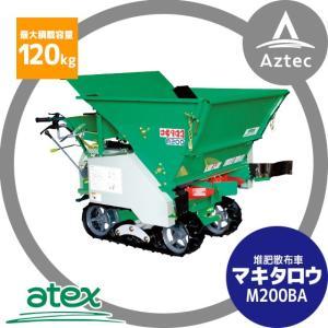 【アテックス】atex 堆肥散布車 マキタロウ M200BA|aztec