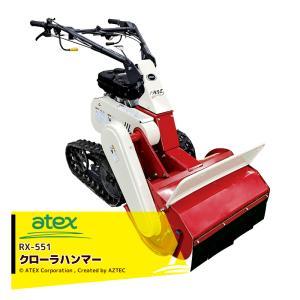 アテックス|atex 自走式草刈機 刈馬王ハンマー RX-550A