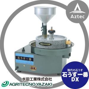 アグリテクノ矢崎|石うす製粉機 石うす一番DX(100V/容量:玄蕎麦800g/木枠ふるい付属)|aztec