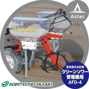 アグリテクノ矢崎 管理機用追肥機 クリーンソワー AFD-4 ピン1本で簡単装着! aztec
