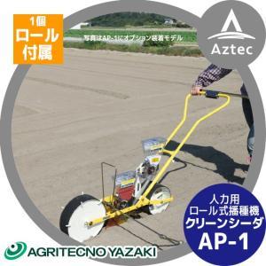 【アグリテクノ矢崎】<ロール付属>クリーンシーダ AP-1ロール式播種機 人力|aztec
