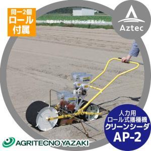 【アグリテクノ矢崎】<ロール2個付属>クリーンシーダ AP-2ロール式播種機 人力|aztec