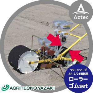 【アグリテクノ矢崎】クリーンシーダAP-21/AP-2 消耗品 ローラゴム|aztec